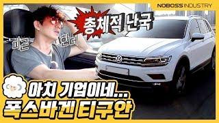 Wicked and wicked Volkswagen! Volkswagen Tiguan Review part 1