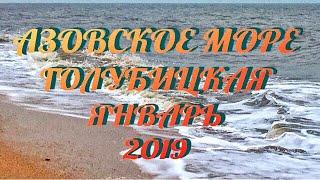 Голубицкая. Темрюкский район. Азовское море в январе. Серое зато пески оранжевые золотые