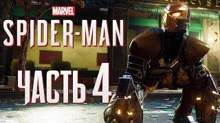 """Прохождение Spider-Man PS4 [2018] — Часть 4: ГЕРМАН """"ШОКЕР"""" ШУЛЬЦ VS ЧЕЛОВЕКА-ПАУКА"""