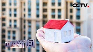 [中国新闻] 国家统计局:70个大中城市房价稳中有落 | CCTV中文国际