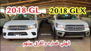 هايلكس  2018 GL جي ال وهايلكس ٢٠١٨ GLX فل كامل سعودي  والفرق بينهم