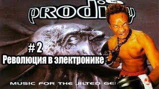 Скачать МЕЛОМАНия The Prodigy Революция в электронике Music For The Jilted Generation 1994 биография 2