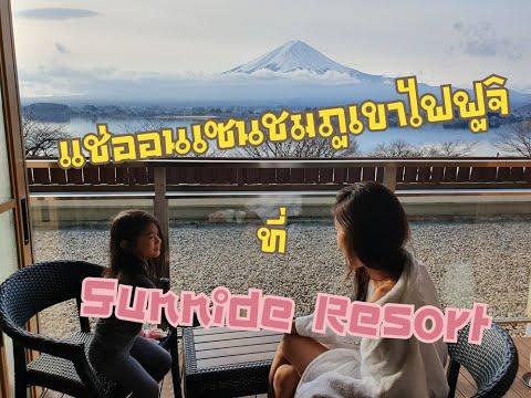 ฌ.เฌอ in Japan EP.1 - แช่ออนเซน ชมภูเขาไฟฟูจิที่ Sunnide Resort Kawaguchiko Lake