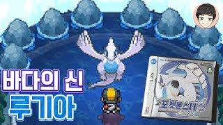 [EP.09] 바다의 신! 전설 루기아 잡기 도전 [포켓몬스터 소울실버]