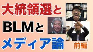 【大統領選とBLMとメディア論】前編 2020/10/9 アフタートーク
