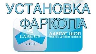 Установка Фаркопа на Лада Ларгус Производитель: Металлдизайн (тольятти)(, 2015-09-29T10:31:29.000Z)