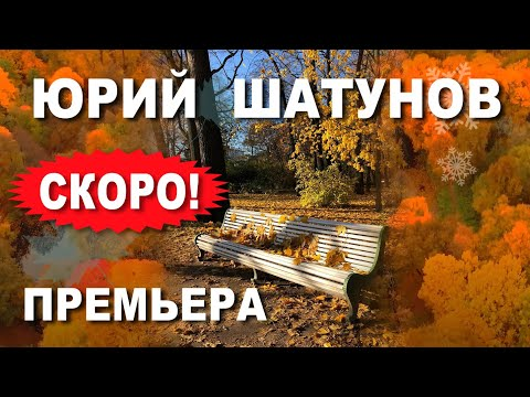 Юрий Шатунов - Премьера в 21:00 / 3 декабря 2020