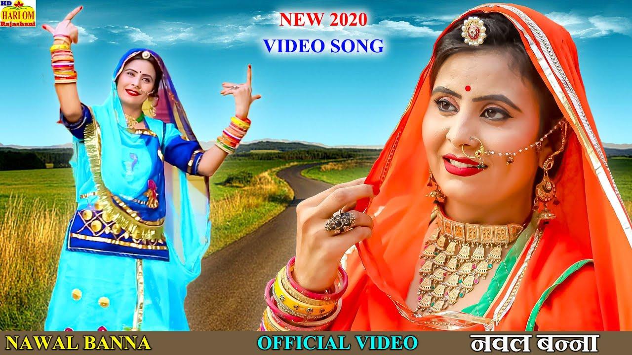 NEW VIDEO 2020 BANNA BANNI RAJASTHANI LATEST HIT DJ SONG - ये सॉन्ग पुरे राजस्थान में धूम मचा रहा है