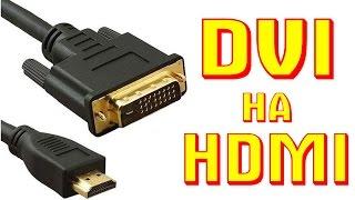DVI на HDMI кабель переходник с Алиэкспресс
