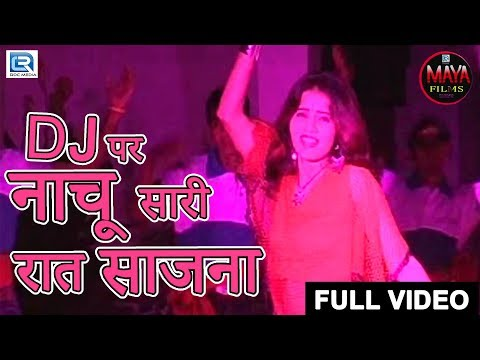 Latest Rajasthani Song 2018 - DJ पर नाचू सारी रात साजना   Saniya DJ Dance   Full Video - जरूर देखिये