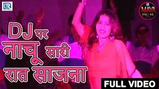Latest Rajasthani Song 2018 - DJ पर नाचू सारी रात साजना | Saniya DJ Dance | Full Video - जरूर देखिये
