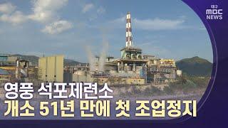 [대구MBC뉴스] 영풍 석포제련소, 개소 51년 만에 첫 조업정지