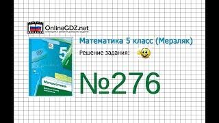 Задание №276 - Математика 5 класс (Мерзляк А.Г., Полонский В.Б., Якир М.С)