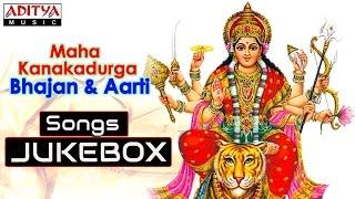 Maha Kanakadurga Bhajan & Aarti Songs -Telugu || S.P.balasubramanyam ||