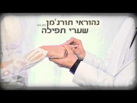 נהוראי תורג'מן - שערי תפילה