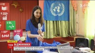 Історії ТСН. Відмінники: працівник ООН розповіла, як ЗНО допомогло їй побудувати кар
