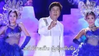 วีระพงษ์ วงศ์ศิลป์ - โสตายนำเมียเพิ่น (Official MV)