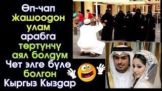 4-чү АЯЛЫ болуп АРАБГА тийдим!  Чет элге бүлө болгон кыргыз кыздар | Турмуш Баяны
