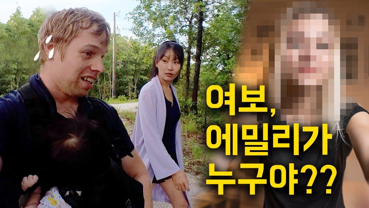 한국인 와이프에게 다른 여자를 들켜버렸다…!!