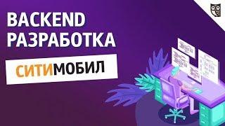 Backend-разработка Ситимобил, Mail.ru Group