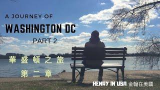 Henry in USA 金翰在美國 -A Journey of Washington DC-Part2 華盛頓之旅第二章