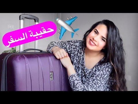اساسيات و خدع ترتيب حقيبة السفر | My Travel Tips