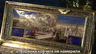 Светият Пояс на Пресвета Богородица