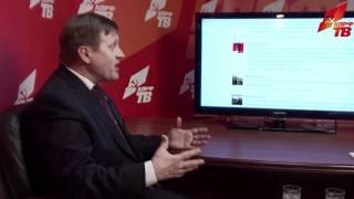 Интернет конференция с депутатом А.Е. Локтем