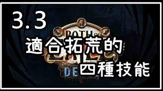 【Raye雷伊】流亡黯道POE:四種在3.3(3.4適用)新聯盟適合拓荒的強力技能!