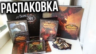 Распаковка World of Warcraft Cataclysm Collector
