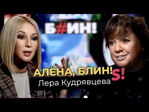 Лера Кудрявцева — три попытки ЭКО, пластические операции и чудовищная история домашнего насилия