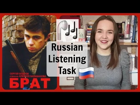 """Russian Listening Test 1. 🎧 Film """"Брат"""" (Brother). Write the missing words."""