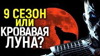 9 СЕЗОН ИГРЫ ПРЕСТОЛОВ ИЛИ СРАЗУ 2 ПРИКВЕЛА??? ЧЕМ НАС УДИВЯТ В 2020 ГОДУ/ВСЕ ДЕТАЛИ