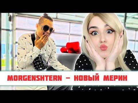 РЕАКЦИЯ на MORGENSHTERN - Новый Мерин (купил машину и снял клип)