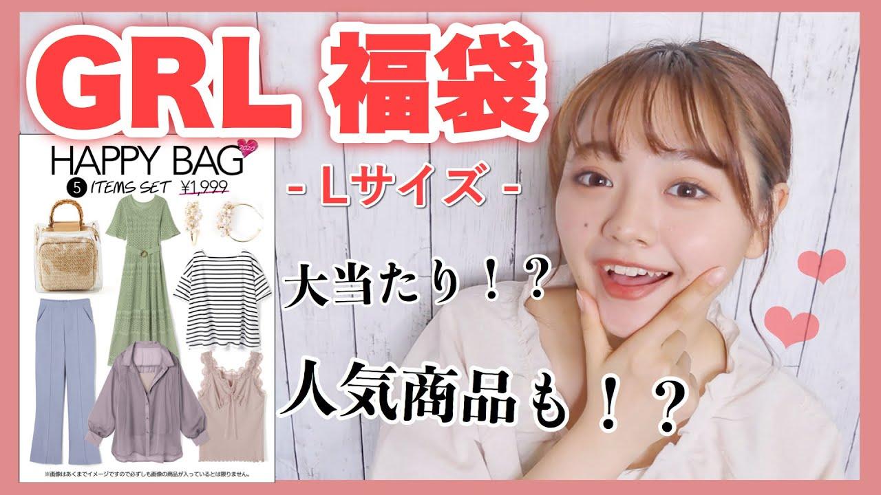【グレイル】1999円のHappy Bagを開封!新作や予約商品で大当たり...!!!