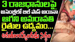 Amaravathi Farmers Continuous Protest Even After 3 Capitals Bill Passed In Assembly |  3 Capitals