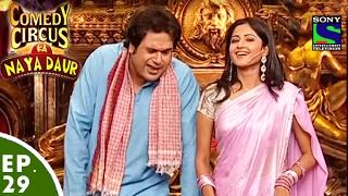 Comedy Circus Ka Naya Daur - Ep 29 - Husan Ka Tadka Special thumbnail