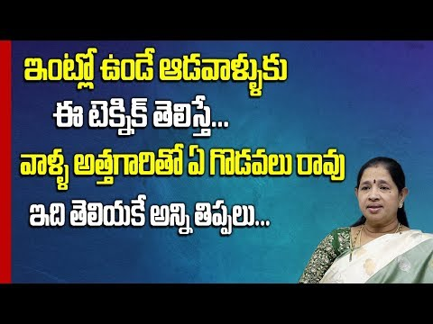 What is a Women Role after Marriage? || Responsibilities of House Wife's || Usha || SumanTV Mom