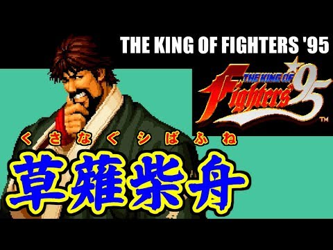 草薙柴舟 - THE KING OF FIGHTERS '95 for PlayStation