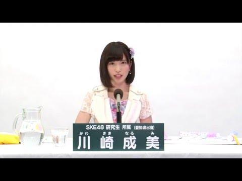 AKB48 45thシングル 選抜総選挙 アピールコメント SKE48 研究生 川崎成美 (Narumi Kawasaki) 【特設サイト】 http://sousenkyo.akb48.co.jp/