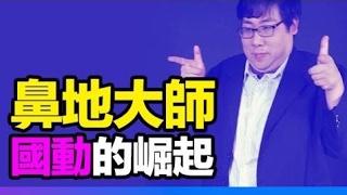 【鼻地大師:國動的崛起】引領職業鼻地風