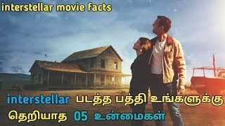 interstellar movie interesting 5 facts in tamil | tubelight mind |