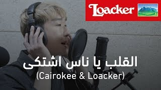 [ Cover by L.Kaison & Streetdancer ] / القلب يا ناس اشتكى (Cairokee & Loacker)