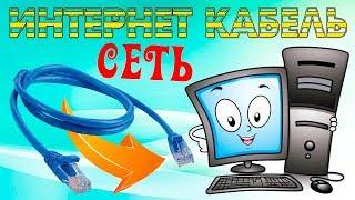 Как подключить интернет кабель к компьютеру
