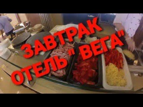 🔴 ОБЗОР ЗАВТРАКОВ В ОТЕЛЕ ВЕГА!!Измайлово Завтракаем с мамой)) 🔴