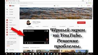 Чёрный экран на YouTube. Решение проблемы.