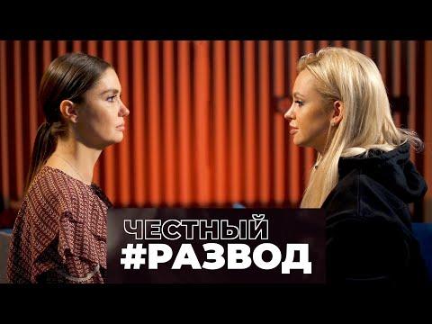 #честныйразвод - Милана Тюльпанова (Кержакова)