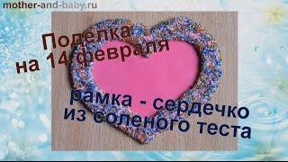 Поделка на 14 февраля: рамка - сердечко из соленого теста