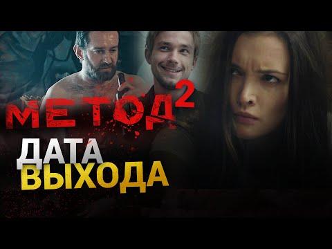 Метод сериал 2 сезон дата выхода трейлер смотреть