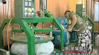 台灣採茶製茶影片
